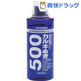 カルキぬき500 ビタミン入り(500ml)【コトブキ工芸】