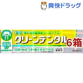 クリーンデンタルM 口臭ケア(100g*6箱セット)【クリーンデンタル】