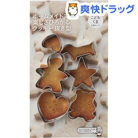 ホームメイドで楽しさひろがる クッキー抜型 こども・くま DL6193(6コ入)【Kai House SELECT】