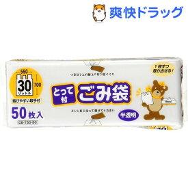 オルディ コンパクトBOX とって付ごみ袋 半透明 30L(50枚入)【オルディ】