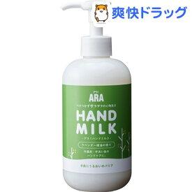 アラ! ハンドミルク(295ml)【アラ!】