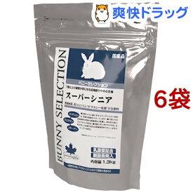 バニーセレクション スーパーシニア(1.3kg*6コセット)【セレクション(SELECTION)】