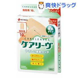 ケアリーヴ (指先用) CL10T(10枚入)【ケアリーヴ】[絆創膏]