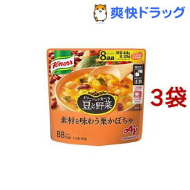 クノール ポタージュで食べる豆と野菜 素材を味わう栗かぼちゃ(3袋セット)【クノール】
