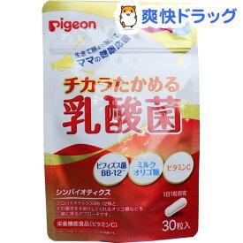 ピジョンサプリメント チカラたかめる乳酸菌(30粒入)【ピジョンサプリメント】