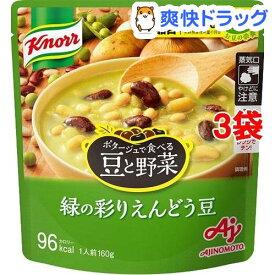 クノール ポタージュで食べる豆と野菜 緑の彩りえんどう豆(3袋セット)【クノール】