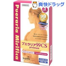 サプライフ プエラリア99CS プレミアム BS-013(99粒*3袋入)【サプライフ】