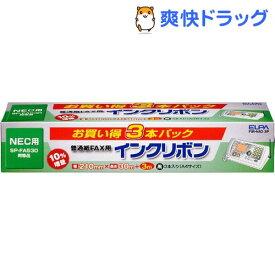 エルパ ファックスインクリボン FIR-N53-3P(3コ入)【エルパ(ELPA)】