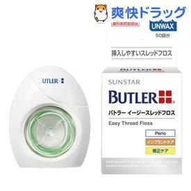 バトラー イージースレッドフロス(1コ入)【バトラー(BUTLER)】