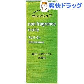 資生堂 セレンシュア ロールオンNB(30ml)【セレンシュア】