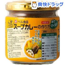 スープカレーの作り方 マイルド(4皿分)