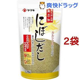 ヤマキ 無添加にぼしだし(130g*2袋セット)
