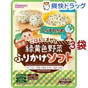 和光堂 緑黄色野菜ふりかけソフト しらすわかめ(15g*3コセット)