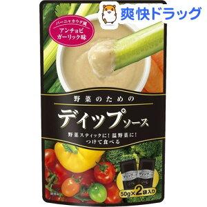 モランボン ディップソース アンチョビガーリック味(100g)