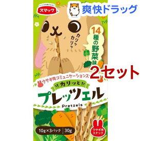 スマック プレッツェル 14種の野菜味(10g*3袋入*2セット)【スマック】