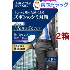 ポイズ メンズシート 少量用 20cc(11枚入*2コセット)【ポイズ】