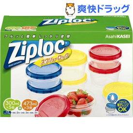 ジップロック スクリューロック 8コ入 アソートボックス(1セット)【Ziploc(ジップロック)】