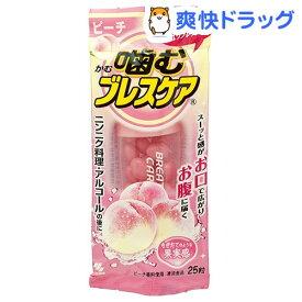 噛むブレスケア ピーチ(25粒)【ブレスケア】