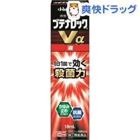 【第(2)類医薬品】ブテナロックVα液(18ml)【ブテナロック】