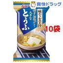 アマノフーズ 味わうおみそ汁 とうふ(10.5g*1食入10コセット)【アマノフーズ】[味噌汁]