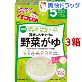 和光堂 手作り応援 国産コシヒカリの野菜がゆ(5g*10包*3コセット)【手作り応援】