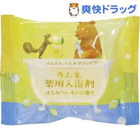チャーリー ソムリエバスタブレット はちみつレモンの香り(40g)【チャーリー】[入浴剤]
