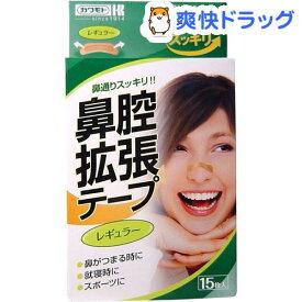 鼻腔拡張テープレギュラー(15枚入)【鼻腔拡張テープ】