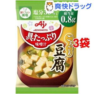味の素 具たっぷり味噌汁 豆腐 減塩(3袋セット)【味の素(AJINOMOTO)】