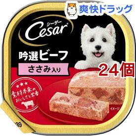 シーザー 吟選ビーフ ささみ入り(100g*24コセット)【d_cesar】【シーザー(ドッグフード)(Cesar)】