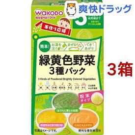 和光堂 手作り応援 緑黄色野菜3種パック(8包入*3コセット)【手作り応援】