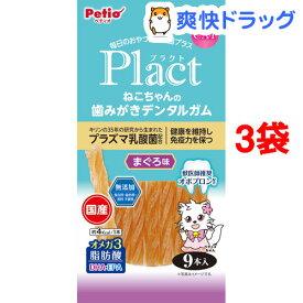 ペティオ プラクト ねこちゃんの 歯みがきデンタルガム まぐろ味(9本入*3袋セット)【ペティオ(Petio)】