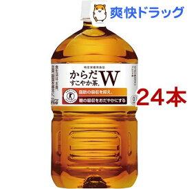 からだすこやか茶W(1.05L*24本セット)