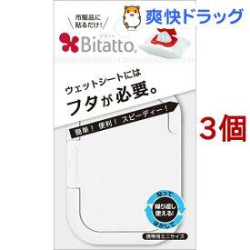 ビタットミニ ホワイト(1コ入*3コセット)【ビタット(Bitatto)】