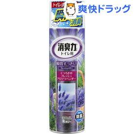 トイレの消臭力スプレー 消臭芳香剤 トイレ用 ラベンダーの香り(330ml)【消臭力】