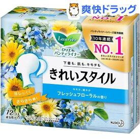 ロリエ きれいスタイル フレッシュフローラルの香り(72コ入)【ロリエ】