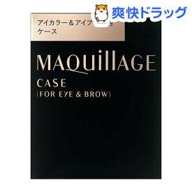 資生堂 マキアージュアイカラー&アイブロー用ケース(1コ入)【マキアージュ(MAQUillAGE)】
