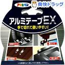 アサヒペン アルミテープEX 48mm*10m(1コ入)【アサヒペン】