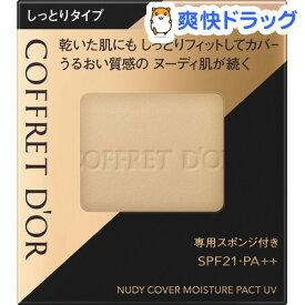 コフレドール ヌーディカバー モイスチャーパクトUV ソフトオークル-C(9.5g)【コフレドール】