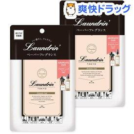 ランドリン ペーパーフレグランス アロマティックウードの香り(1枚入*2コセット)【ランドリン】