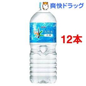 おいしい水 六甲(2L*6本入*2コセット)【六甲のおいしい水】[水 2l 12本 ミネラルウォーター 国産 アサヒ飲料]