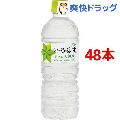 い・ろ・は・す PET(555mL*24本入*2コセット)【いろはす(I LOHAS)】[48本 水 ミネラルウォーター コカ・コーラ]【送料無料】