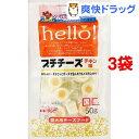 ドギーマン hello! プチチーズ チキン味(50g*3コセット)【ハロー!(hello!)シリーズ】