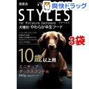 サンライズ スタイルズ ミニチュアダックスフンド用 10歳以上用(600g*3コセット)【スタイルズ(STYLES)】
