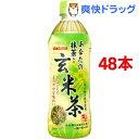 サンガリア あなたの抹茶入り玄米茶(500mL*48本セット)【送料無料】