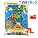 猫砂 天然素材 流せるひのき砂(7L*9コセット)【オリジナル 猫砂】【送料無料】