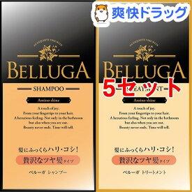 ベルーガ シャンプー&トリートメント トライアル アミノシャイン(1セット*5コセット)【ベルーガ(BELLUGA)】
