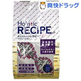 ホリスティックレセピー ライス&チキン 体重管理/去勢犬用(2.4kg)【ホリスティックレセピー】