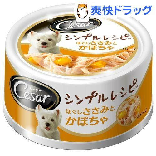 シーザー シンプルレシピ ほぐしささみとかぼちゃ(80g)【シーザー(ドッグフード)(Cesar)】