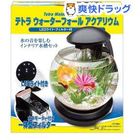 テトラ ウォーターフォールアクアリウム WG-25LS(1セット)【Tetra(テトラ)】