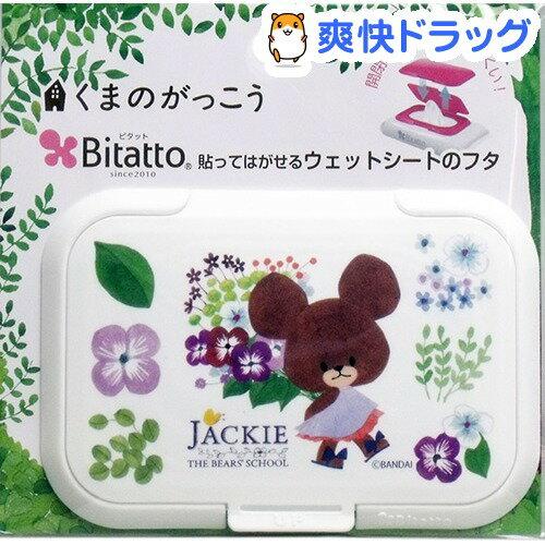 ビタット くまのがっこう リトルスマイルジャッキー ホワイト(1コ入)【ビタット(Bitatto)】